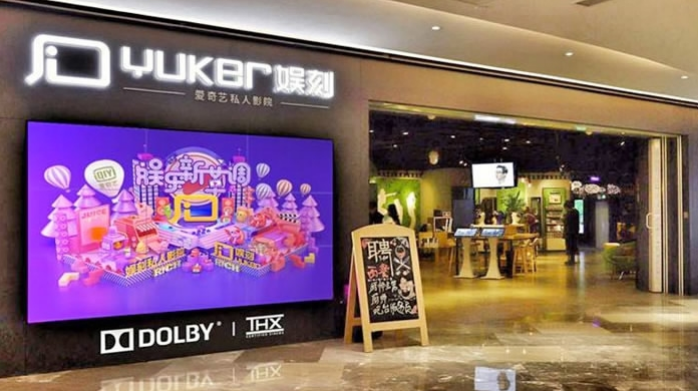 iQiyiYuker THX Certified On-Demand Movie Theater